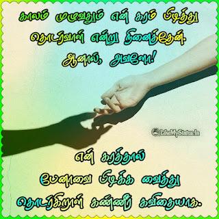Tamil Kadhal tholvi status
