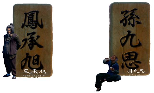 Feng ChengXu and Sun JiuSi