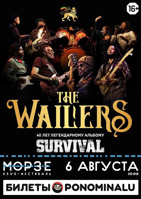 The Wailers в России