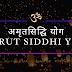 अमृतसिद्धि योग | Amrit Siddhi Yoga |