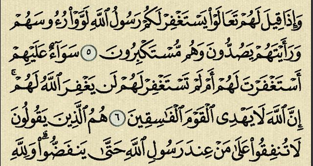 شرح وتفسير سورة المنافقون surah Al-Munafiqun