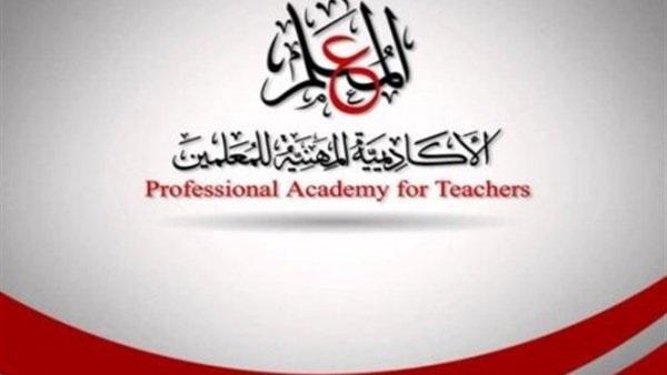 """عاجل  نص القرار الذي أصدرته """"الأكاديمية المهنية"""" وأسعد جموع المعلمين ..""""مستند"""""""