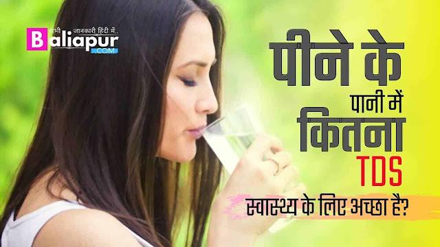 पीने के पानी में कितना TDS स्वास्थ्य के लिए अच्छा है