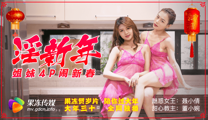 91CM-053 Lustful New Year Nie Xiaoqian and Dong Xiaowan 91CM-053_%25E6%25B7%25AB%25E6%2596%25B0%25E5%25B9%25B4_%25E8%2581%2582%25E5%25B0%258F%25E5%2580%25A9_%25E8%2591%25A3%25E5%25B0%258F%25E5%25A9%2589.TS.3