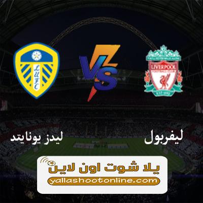 مباراة ليفربول وليدز يونايتد اليوم
