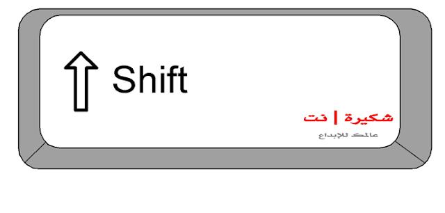 بعض الأسرارالمهمة لمفتاح shift (شِفت) لتعامل أكثر إحترافية مع الكيبورد