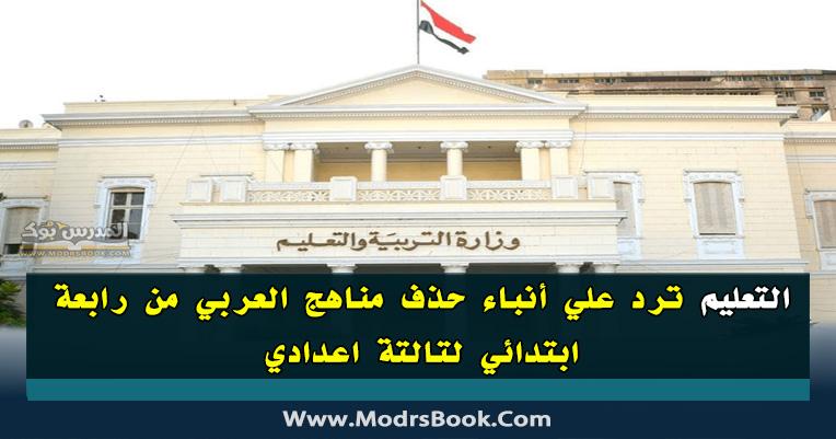 التعليم ترد علي أنباء حذف مناهج العربي من رابعة ابتدائي لتالتة اعدادي