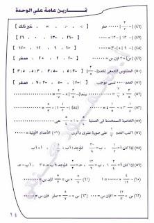 مذكرة جبر رائعة للصف الاول الاعدادي الترم الاول للاستاذ محمود عزمي