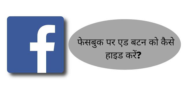 फेसबुक पर एड बटन को कैसे हाइड करें?