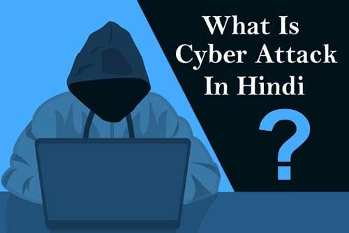 Cyber attack kya hai