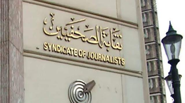 نقيب الصحفيين: استمرار صرف البدل بدون خصم ودعوى عاجلة بالقضاء الإداري لحسم الخلاف