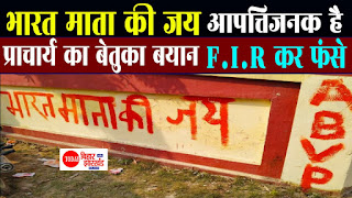 कॉलेज के दीवार पर लिखा 'भारत माता की जय' तो प्रिंसिपल ने किया एफआईआर, विरोध शुरू