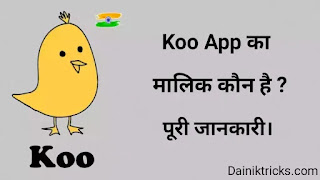 Koo App का मालिक कौन है ? यह किस देश का एप्प है ?