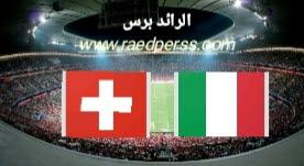 مباراة ايطالياوسويسرا