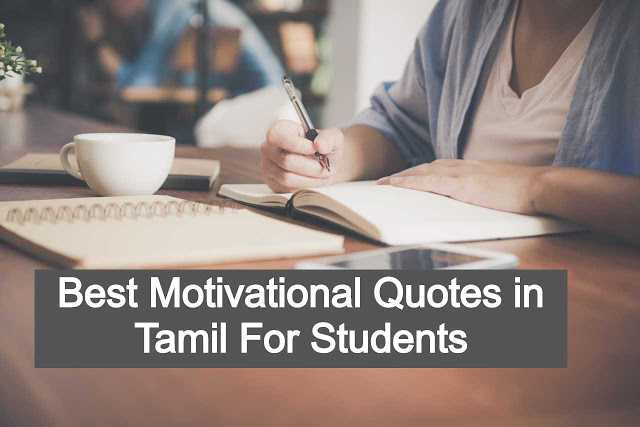 Best Motivational Quotes in Tamil for Students | Tamil Motivational Quotes | TMQ