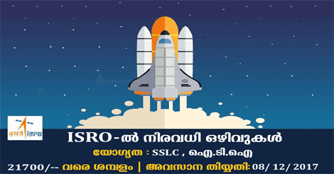 The Satish Dhawan Space Centre Shar, Nellore has published an advertisement for to fill up the 68 vacant positions of Technician B and Draughtsman B jobs under the SDSC SHAR Technician Recruitment 2017 Through this recruitment notification, The Satish Dhawan Space Centre plans to recruit SSLC/ITI candidates for the post of 68 Technician 'B' post vacancy.  You should aware of all the process of 68 Technician 'B' post vacancy Details, like ISRO Recruitment 2017 Eligibility criteria, Selection process, Age limit, Application process, Examination fees last date of application etc which are given below, The latest ISRO Recruitment 2017 Online Application link attached with this article.