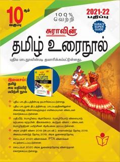 10th Tamil Sura Guide New Edition 2021-2022 Download PDF