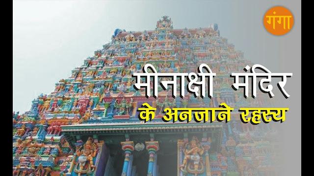 मीनाक्षी मंदिर की पौराणिक कथा - Legend of Meenakshi Temple