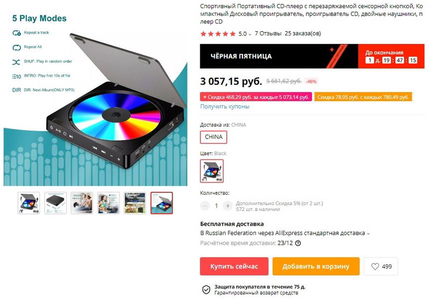 Спортивный Портативный CD-плеер с перезаряжаемой сенсорной кнопкой, Компактный Дисковый проигрыватель, проигрыватель CD, двойные наушники, плеер CD