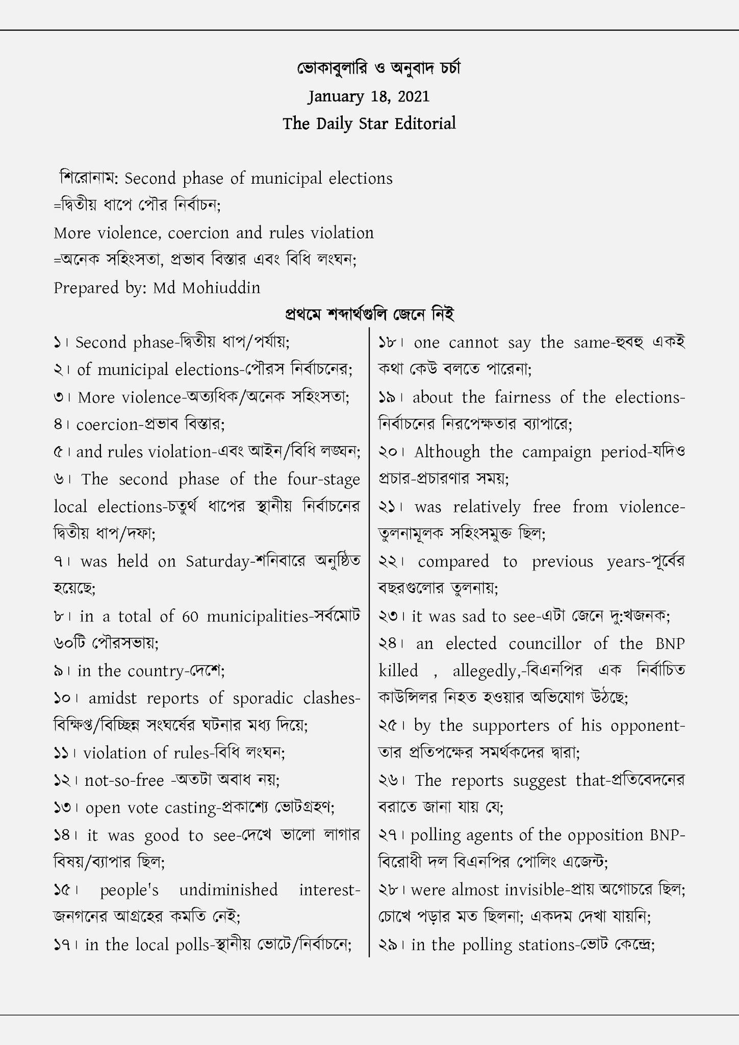 Daily Star থকে চলমান গুরুত্বপূর্ণ বিষয়ের উপর ইংরেজি টু বাংলা অনুবাদ