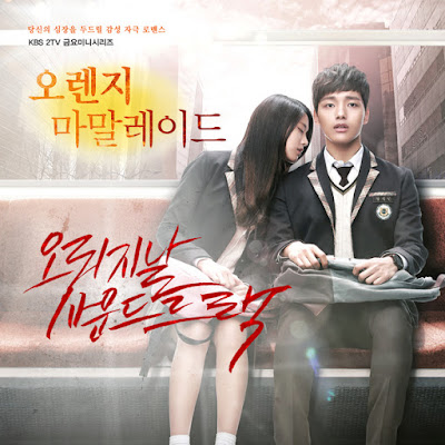 Lyric Gonna Be Alright - Orange Marmalade OST (오렌지 마말레이드)