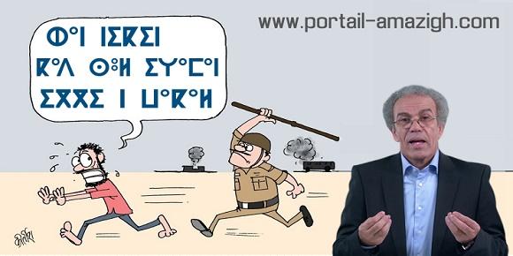 كاريكاتور امازيغي