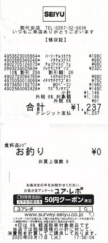 SEIYU 西友 御代田店 2020/3/17 のレシート