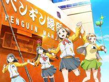 Sora yori mo Tooi Basho 8  online