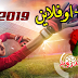 تحميل لعبة كرة القدم الجديدة Football Cup 2019 اوفلاين تشبة فيفا 19 بحجم 22 ميجا اخر اصدار   ميديا فاير - ميجا