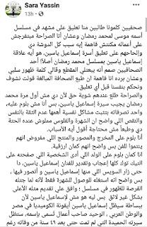 حفيدة إسماعيل ياسين ترد على سخرية محمد رمضان من جدها