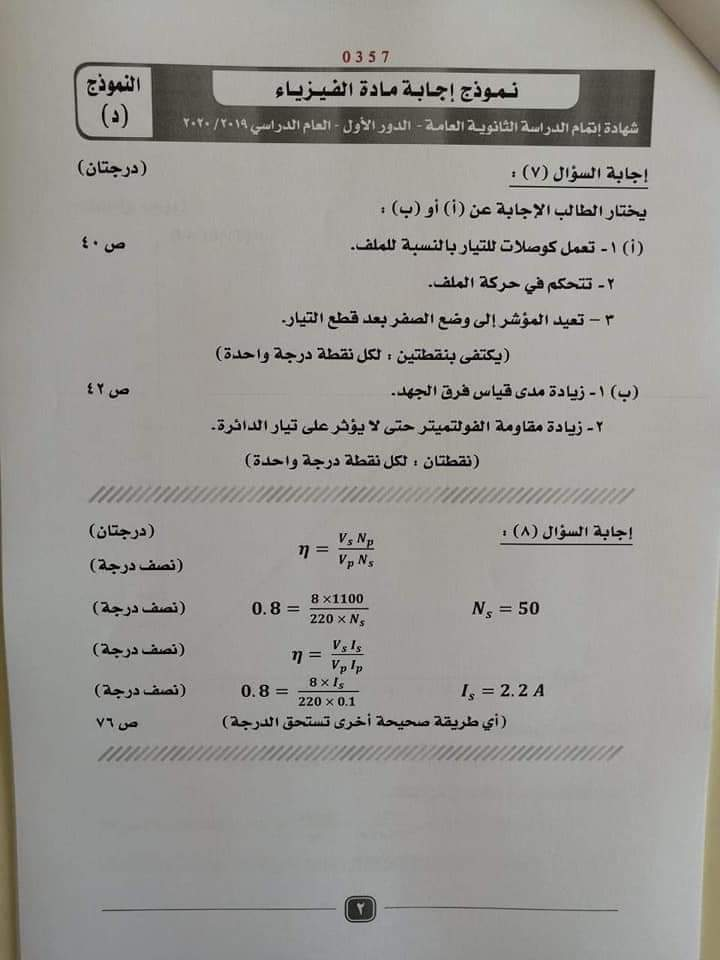نموذج الاجابة الرسمى لامتحان الفيزياء ثانوية عامة 2020 - موقع مدرستى