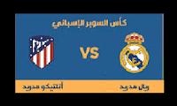مبارة ريال مدريد واتليتكو مدريد نهائي كأس السوبر موعد المبارة ومشوار الفريقين