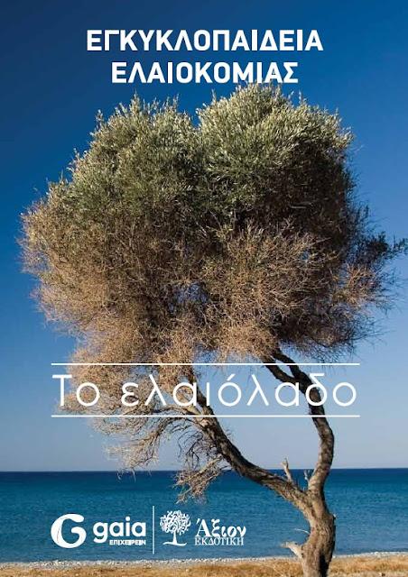 Εκδήλωση - Παρουσίαση βιβλίου «Το Ελαιόλαδο» - Από το Σύλλογο Γεωπόνων Πρέβεζας