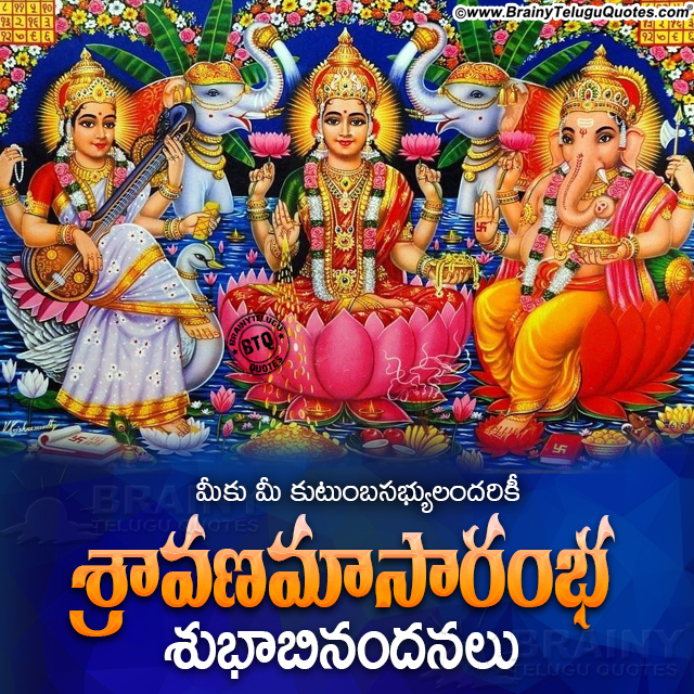 telugu bhakti quotes, greetings on sraanamasam in telugu, sravanamasam significacne in telugu, bhakti messagse in telugu
