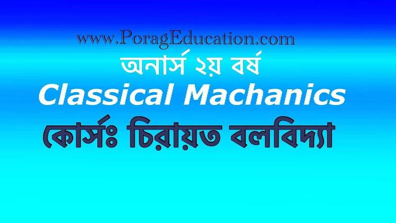 Classical machanics কোর্স review[/পরিচিতি] (অনার্স ২য় বর্ষ পদার্থবিজ্ঞান বিভাগ)