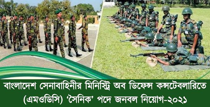 সেনাবাহিনীতে এমওডিসিতে সৈনিক পদে নিয়োগ বিজ্ঞপ্তি-২০২১ | Bangladesh Army MODC soldier job circular-2021