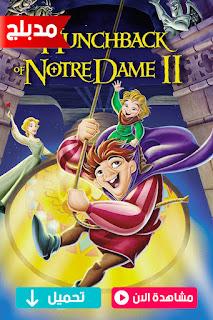 مشاهدة وتحميل فيلم احدب نوتردام الجزء الثاني The Hunchback of Notre Dame 2 مدبلج عربي