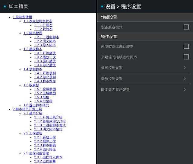 腳本精靈 Apk 3.0.8 (ScriptElf)。手機自動點擊、連點程式   應用下載