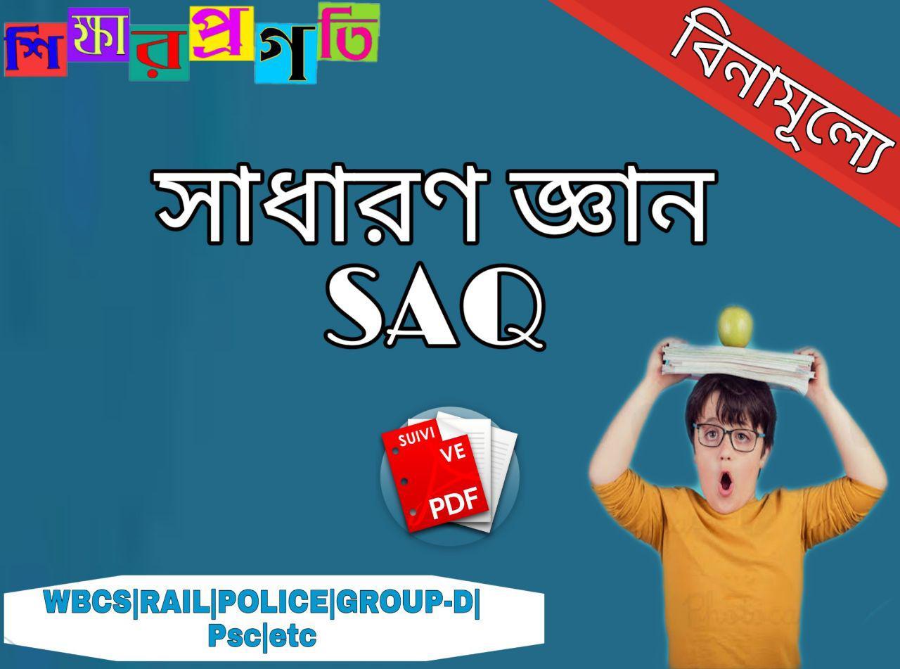 সাধারণ জ্ঞান || General knowledge PDF Download || Gk প্রশ্ন উত্তর | For Rail, PSC, SSC, Defence Exam | Free Bengali Pdf Download