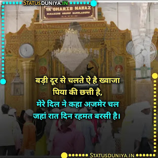 Khwaja Garib Nawaz Shayari Hindi 2021, बड़ी दूर से चलते ऐ है ख्वाजा पिया की छत्ती है, मेरे दिल ने कहा अजमेर चल जहां रात दिन रहमत बरसी है।
