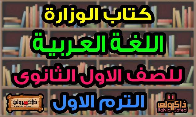 كتاب اللغة العربية للصف الأول الثانوى الترم الأول 2021