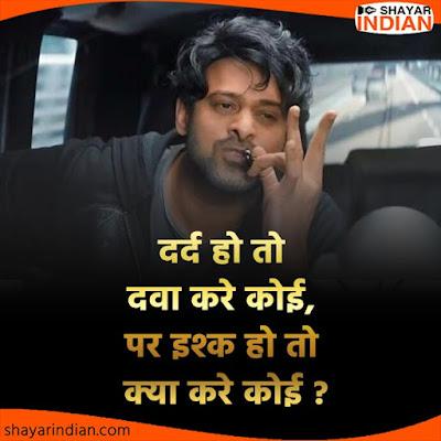 इश्क का दर्द शायरी - Ishq, Love Status, Shayari, Quotes, Images in Hindi