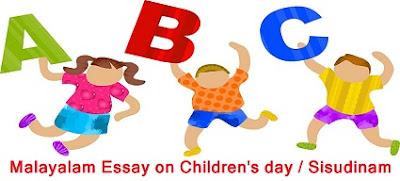 "Malayalam Essay on ""Children's Day"", ""Sisudinam"", ""ശിശുദിനം ഉപന്യാസം"""