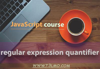 شرح regular expression quantifier في الجافاسكربت
