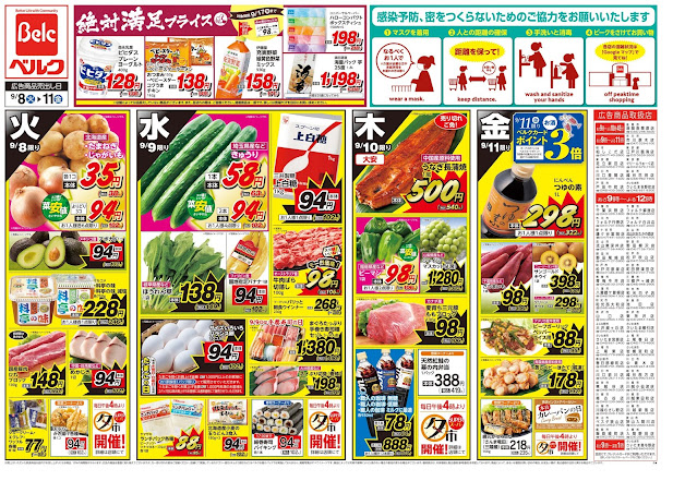 9/8号 ベルク/越谷西方店