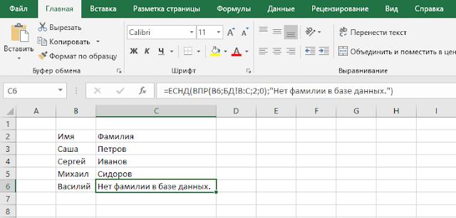 Как исправить ошибку #Н/Д в Excel