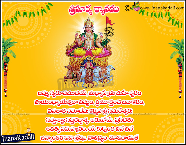 Here is surya namaskar mantra in telugu pdf,surya namaskar mantra in telugu photos,surya namaskar mantra in telugu free download,lord surya mantra mp3,lord surya gayatri mantra,lord surya mantra in tamil pdf,lord surya mantra in hindi,how to worship lord surya,Collection of mantras in Telugu script,Sri Surya Bhagwan Slokam in telugu,Aditya Hrudayam Stotram - Lord Surya Bhagavan Mantras in telugu,Surya Narayana Murty Devotional Songs in telugu