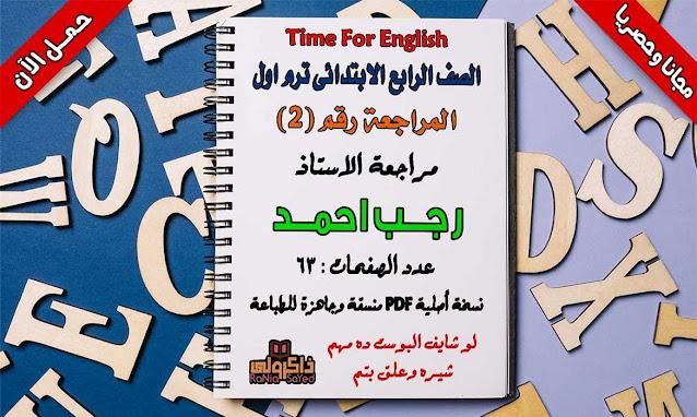 تحميل أفضل مراجعة نهائية للصف الرابع الابتدائى لغة انجليزية الترم الاول 2020