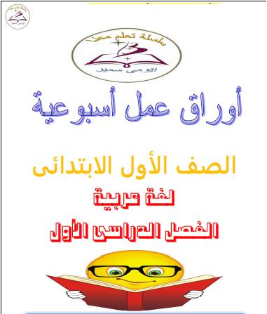 أوراق عمل أسبوعية لغة عربية للصف الأول الابتدائي فصل الاول من اعداد بيومي سمير