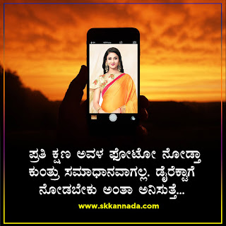 Girl Photo Love Quotes in Kannada